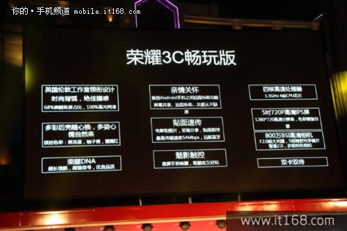 599元顶配智能机 华为荣耀3C畅玩版发布