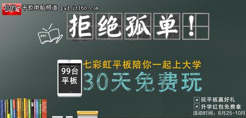 玩转大学时代 七彩虹平板免费体验招募