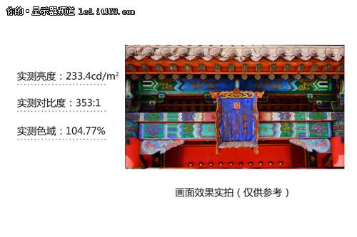 专业级画质表现 三星U32D970Q画质解析