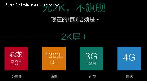 2K屏+双4G仅1999元 IUNI U3发布