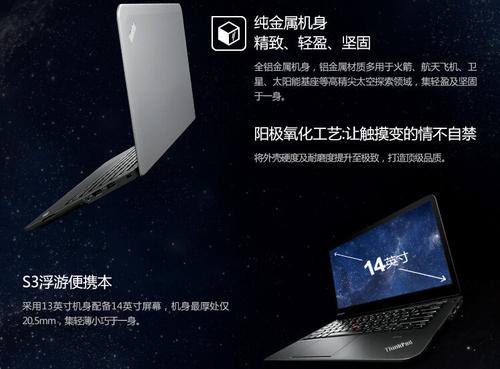 14寸i7超极本 ThinkPad S3仅8524元包邮