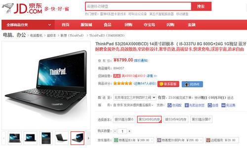 i5+独显 ThinkPad S3超极本京东6799元