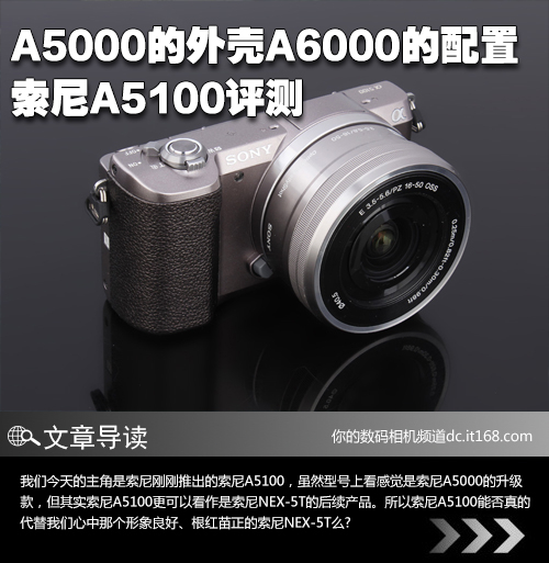 A5000的外壳A6000的配置 索尼A5100评测