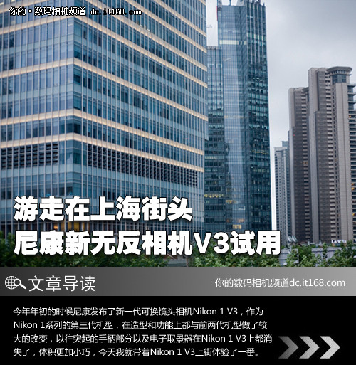 游走在上海街头 尼康新无反相机V3试用