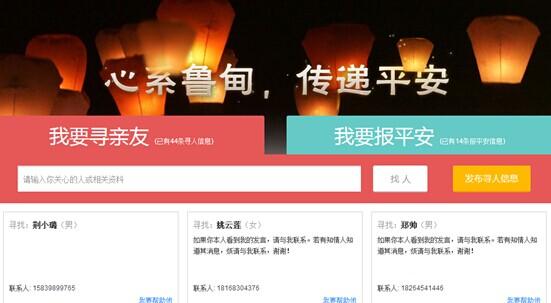 心系云南灾民:UC上线地震寻人平台