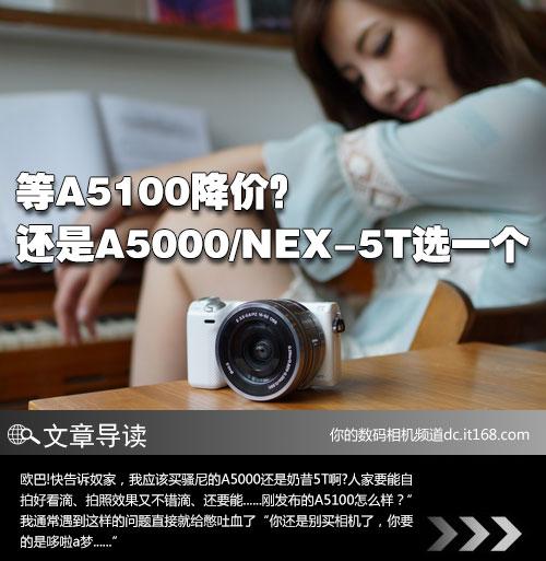 李强:推荐购买NEX-5T