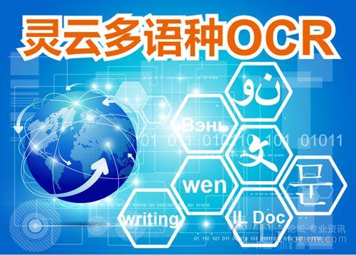 捷通华声推出灵云多语种OCR识别
