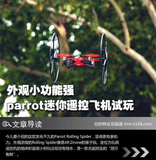 parrot迷你遥控飞机试玩