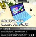 升级的不只2K屏幕 Surface Pro 3代评测