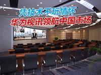 凭技术不玩情怀 华为视讯领航中国市场
