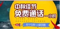 苏宁互联邀全民中秋免费打电话