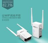 信号扩展TOTOLINK-EX300万能无线中继器