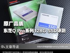 原厂品质 东芝Q Pro系列128G SSD评测