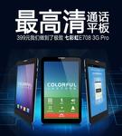 399Ԫ����� �߲ʺ�E708 3G Pro������