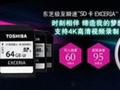 迈入4K时代 东芝极至瞬速SDHC卡新上市