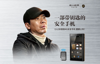 E人E本 M1 5级安全手机广州到货6980元
