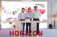 多人欢享 联想HORIZON 2系列中国首发