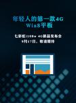 首款4G Win8平板 七彩虹i108w今日发布