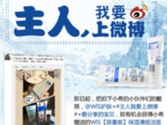 微博致富:90后理工男卖化妆品年入过亿