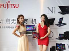 富士通发布全新企业级笔记本E5系列