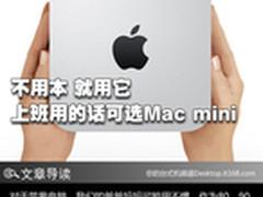 不用本就用它 办公使用可考虑Mac mini