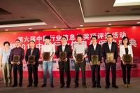 新炬网络:信息化峰会露峥嵘 最佳服务奖