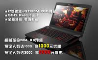 最高豪降2000 机械革命MR X6京东预售