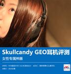 女性专属神器 Skullcandy GEO耳机评测