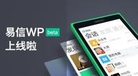 易信推Windows Phone版:新增磁贴功能