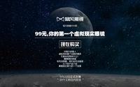 """暴风影音""""魔镜""""预订 9月22日正式发货"""