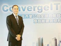 西蒙发布ConvergeIT引领智慧城市建设