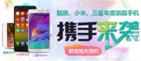重庆联通三星Note4魅族4小米4开启预约