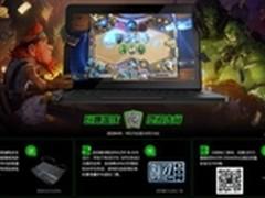 RAZER灵刃游戏本联手《炉石传说》促销