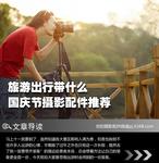 旅游出行带什么 国庆节摄影配件推荐