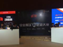 ISC2014:安全狗攻防武道大赛成功举办