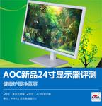 健康护眼净蓝屏 AOC新品24寸显示器评测