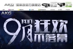 九月狂欢不落幕 AKG明星产品官方大促销