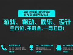 极致游戏体验 Alienware全方位解决方案
