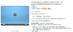 4K内新选择 惠普Pavilion 15蓝色版推荐