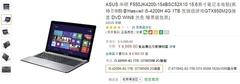 4999元用GTX850M 华硕F550JK十一正优惠