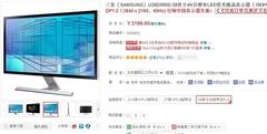 畅享贵族游戏 三星U28D590D售价3199元