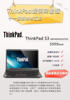 ThinkPad促销降最猛 十一促销本本汇总