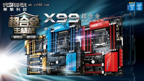 玩家的福 华擎推出升级版X99超合金主板