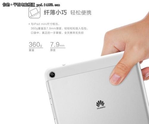 华为荣耀3C畅玩版平板今开卖:799元起