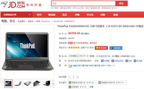 ThinkPad S3超极本京东6599元