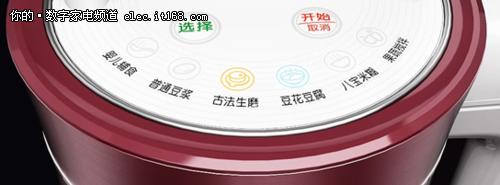 实惠贯金秋 营养师力荐美的磨盘豆浆机