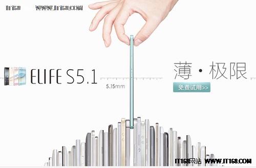 体验全球最薄 ELIFE S5.1京东试用招募