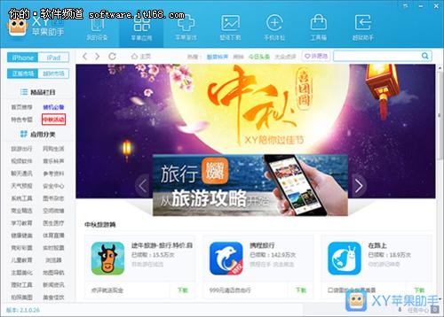 XY苹果助手:猜苹果新品 赢iPhone6豪礼