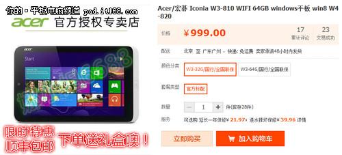 铝合金材质 宏基W3-810平板电脑售999元