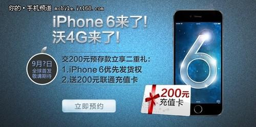 联通iPhone6震撼预约 赠送600元充值卡
